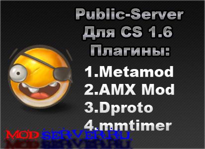 Готовый Сервер Кс 1..6